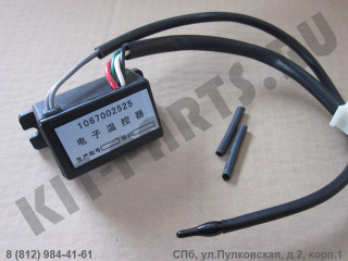Датчик температуры испарителя кондиционера для Geely Emgrand EC7 1067002525
