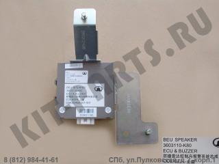 Блок парктроника для Great Wall Hover H3 3603110K80