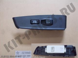 Кнопка стеклоподъемника передней правой двери для Great Wall Hover H3, Hover H5 3746200K800089
