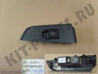 Кнопка стеклоподъемника задней левой двери для Great Wall Hover H3, Hover H5 3746300XK80XA89