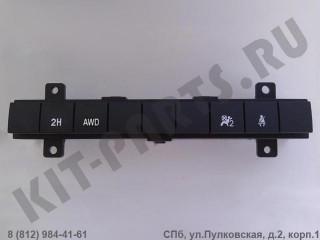 Блок кнопок включения 4WD для Great Wall Hover H5 3774500AK02XA
