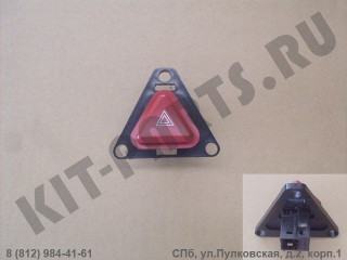 Кнопка аварийной сигнализации для Great Wall Hover H3, Hover H5 4128100K80