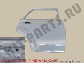 Дверь задняя правая для Great Wall Hover H3 6201200K00B1