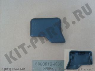 Заглушка болта крепления переднего правого сидения для Great Wall Hover H5 6900012K80B189