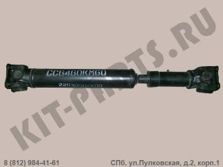 Вал карданный передний для Great Wall Hover 2203000K09
