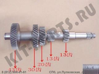 Вал промежуточный КПП для Great Wall Hover ZM001A17013016