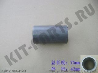 Втулка позиционная 5-6-ой передачи вторичного вала КПП для Great Wall Hover H5 ZM016A1701280